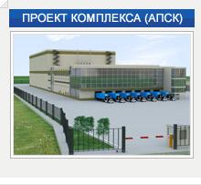 Проект комплекса